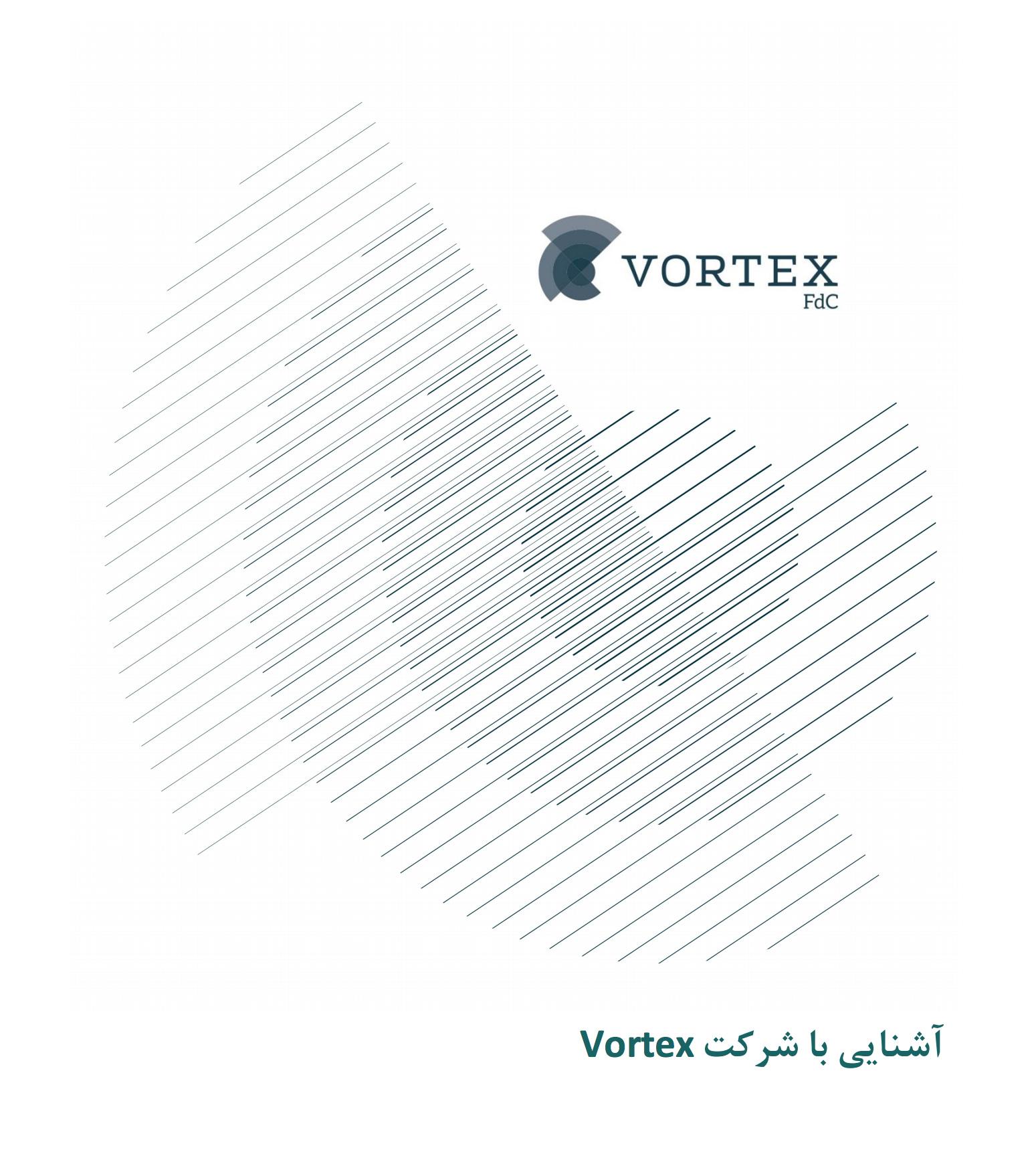 Vortex | Vortex Description in Persian